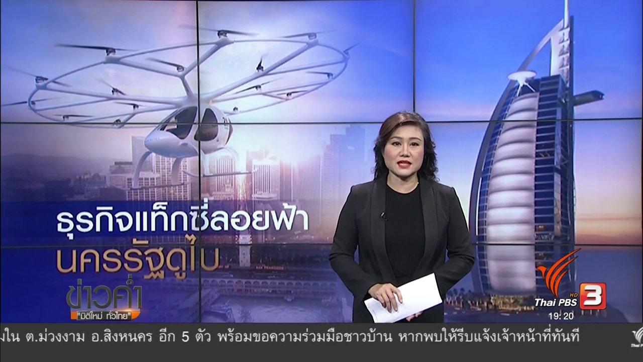 ข่าวค่ำ มิติใหม่ทั่วไทย - วิเคราะห์สถานการณ์ต่างประเทศ : ธุรกิจแท็กซี่ลอยฟ้า นครรัฐดูไบ
