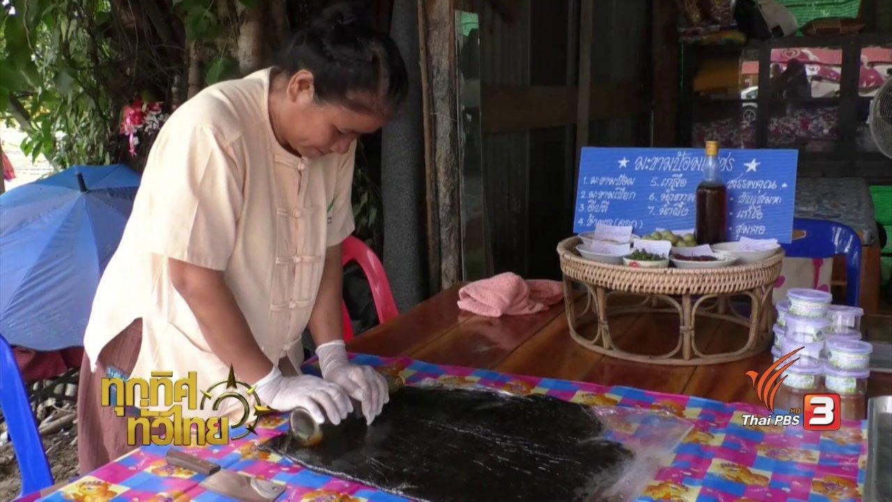 ทุกทิศทั่วไทย - ชุมชนทั่วไทย : ยาลูกกลอนมะขามป้อมเพชร