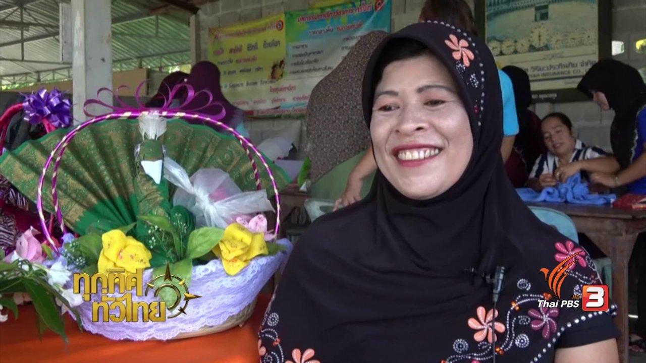ทุกทิศทั่วไทย - วิถีทั่วไทย : วิธีทำหัวขันหมากอิสลาม
