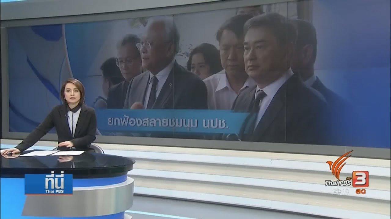 ที่นี่ Thai PBS - ยกฟ้องคดีสลายการชุมนุม นปช.