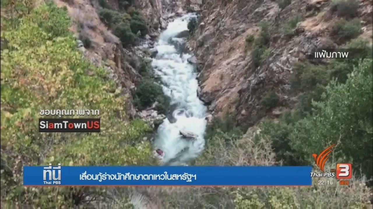 ที่นี่ Thai PBS - เลื่อนกู้ร่างนักศึกษาตกเหวในสหรัฐฯ