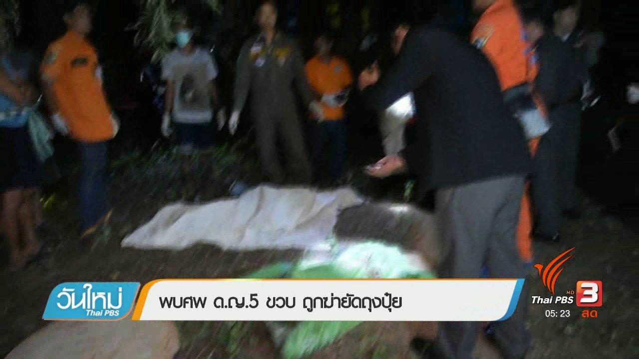 วันใหม่  ไทยพีบีเอส - พบศพเด็กหญิง 5 ขวบถูกฆ่ายัดถุงปุ๋ย