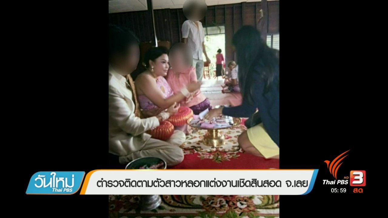 วันใหม่  ไทยพีบีเอส - ตำรวจติดตามตัวสาวหลอกแต่งงานเชิดสินสอด จ.เลย