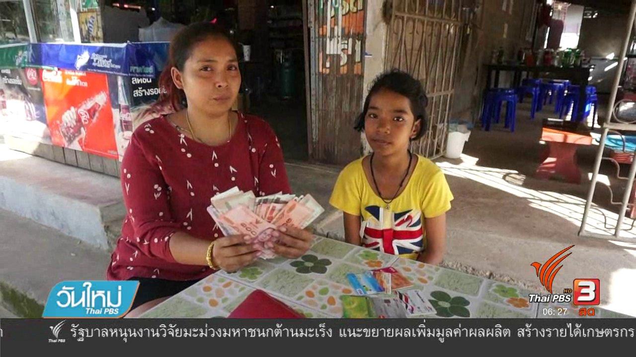 วันใหม่  ไทยพีบีเอส - นักเรียน ป.5 เก็บกระเป๋าเงินส่งคืนเจ้าของ