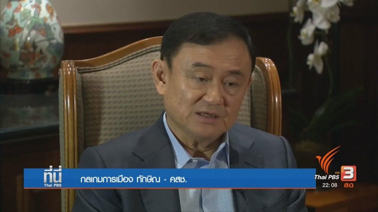 ที่นี่ Thai PBS - กลเกมการเมือง ทักษิณ - คสช.