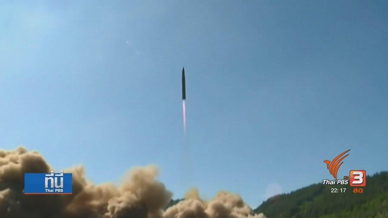 ที่นี่ Thai PBS - ระเบิดไฮโดรเจน อาวุธยุทธศาสตร์เกาหลีเหนือ