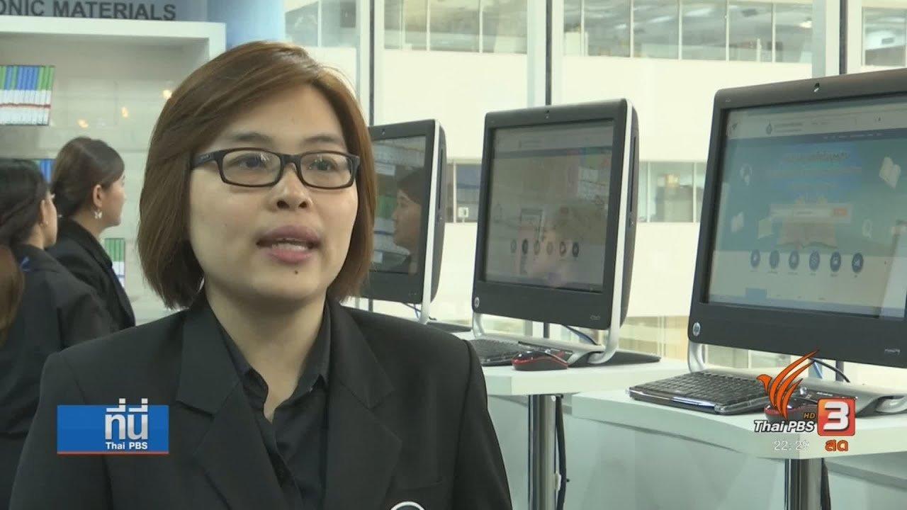ที่นี่ Thai PBS - ห้องสมุดสิทธิมนุษยชนแห่งแรกของไทย