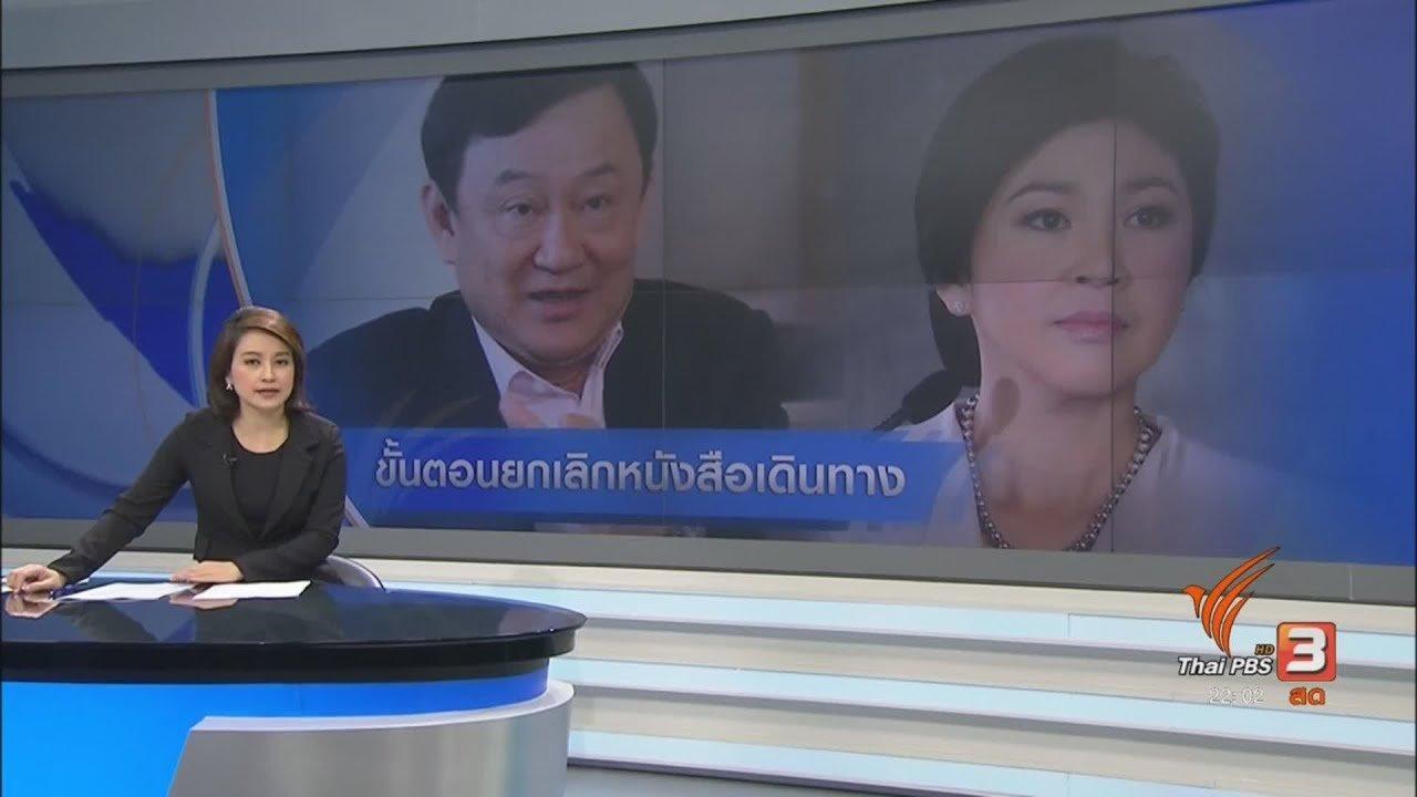 """ที่นี่ Thai PBS - เทียบขั้นตอนยกเลิกหนังสือเดินทาง """"ยิ่งลักษณ์-ทักษิณ"""""""