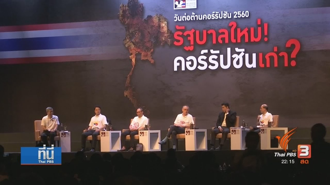 """ที่นี่ Thai PBS - คอร์รัปชันไทย คำถามถึง """"อำนาจรัฐ"""""""