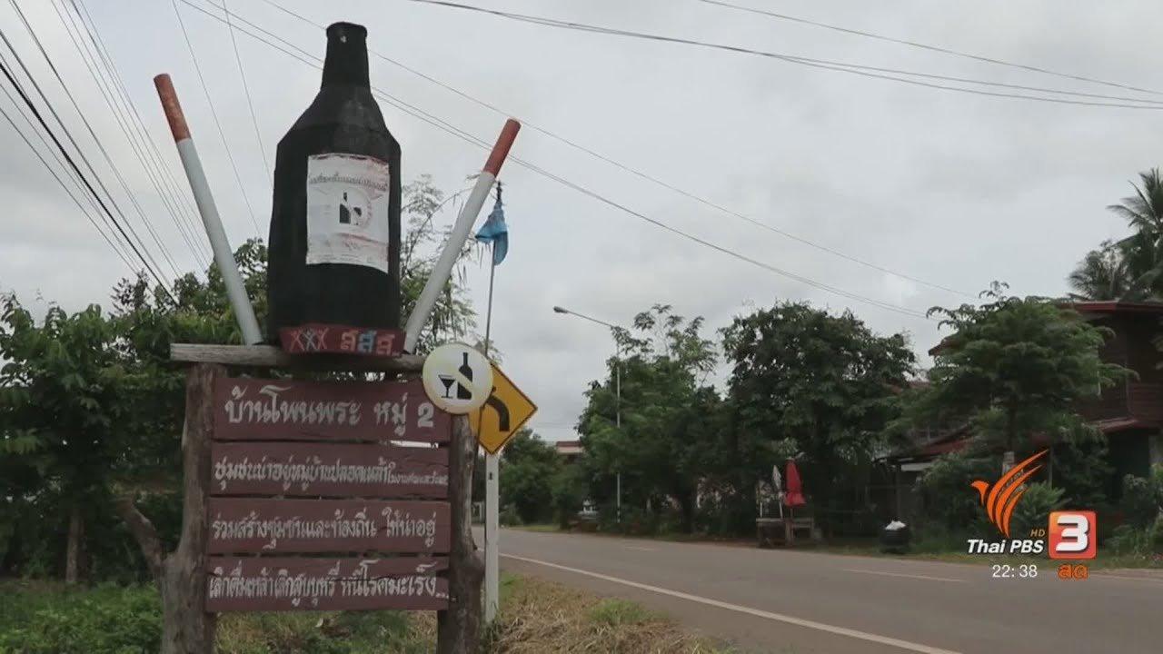 ที่นี่ Thai PBS - นักข่าวพลเมือง : สร้างคำนิยมใหม่ บ้านโพนพระปลอดเหล้า จ.หนองคาย