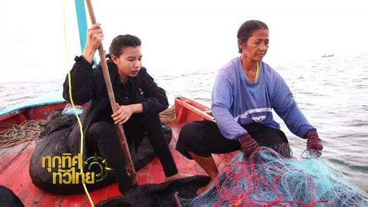 ทุกทิศทั่วไทย - จุฑามาศ พาตะลุย : ลงอวนหาปลา (ประมงพื้นบ้าน)