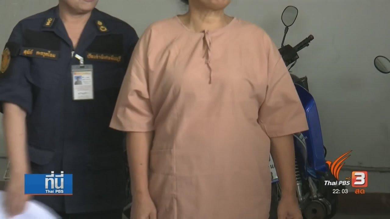 """ที่นี่ Thai PBS - ยกฟ้อง """"ครูแขก"""" คดีระเบิดมีนบุรี"""