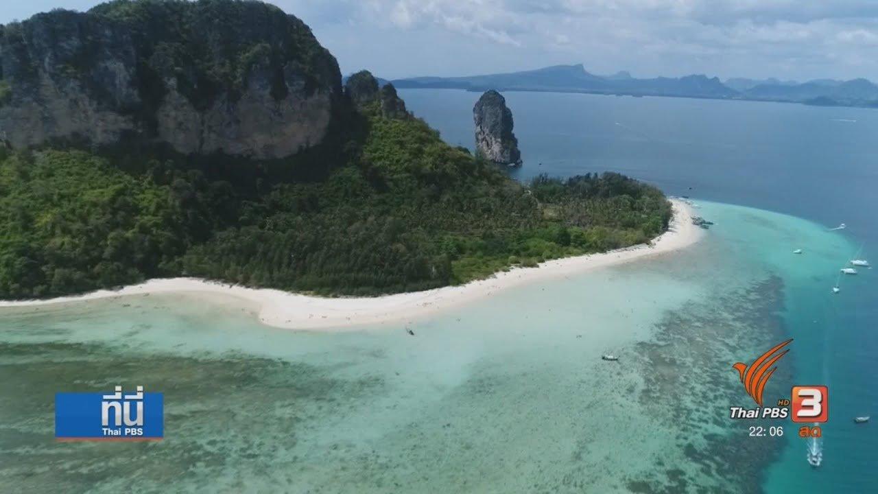 """ที่นี่ Thai PBS - กรมอุทยานฯ เตรียมอุทธรณ์ กรณี """"เกาะปอดะ"""""""