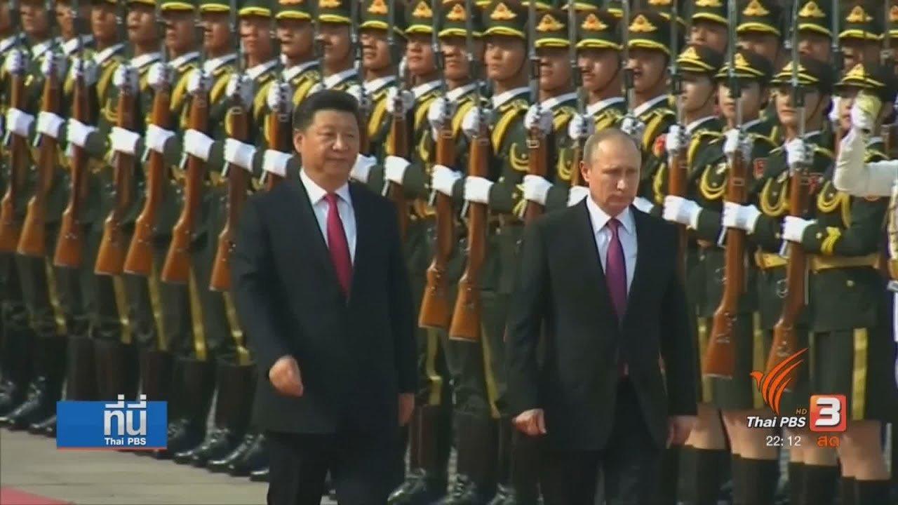 """ที่นี่ Thai PBS - จีน-รัสเซีย ในบทบาท """"ตัวแปร"""""""