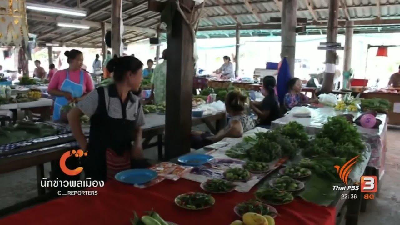 """ที่นี่ Thai PBS - นักข่าวพลเมือง : ตลาดวิถีพอเพียง """"กาดน้ำจำ"""" จ.พะเยา"""