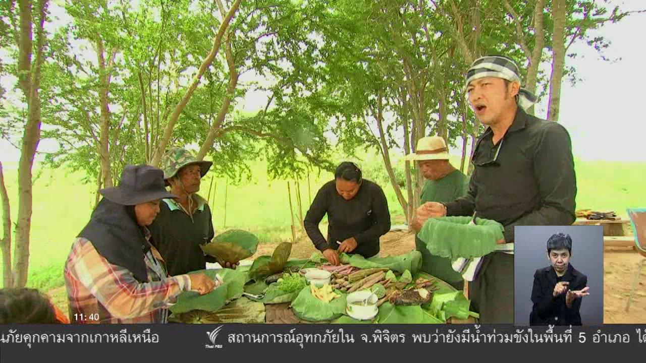 จับตาสถานการณ์ - ตะลุยทั่วไทย : ลอบยืน