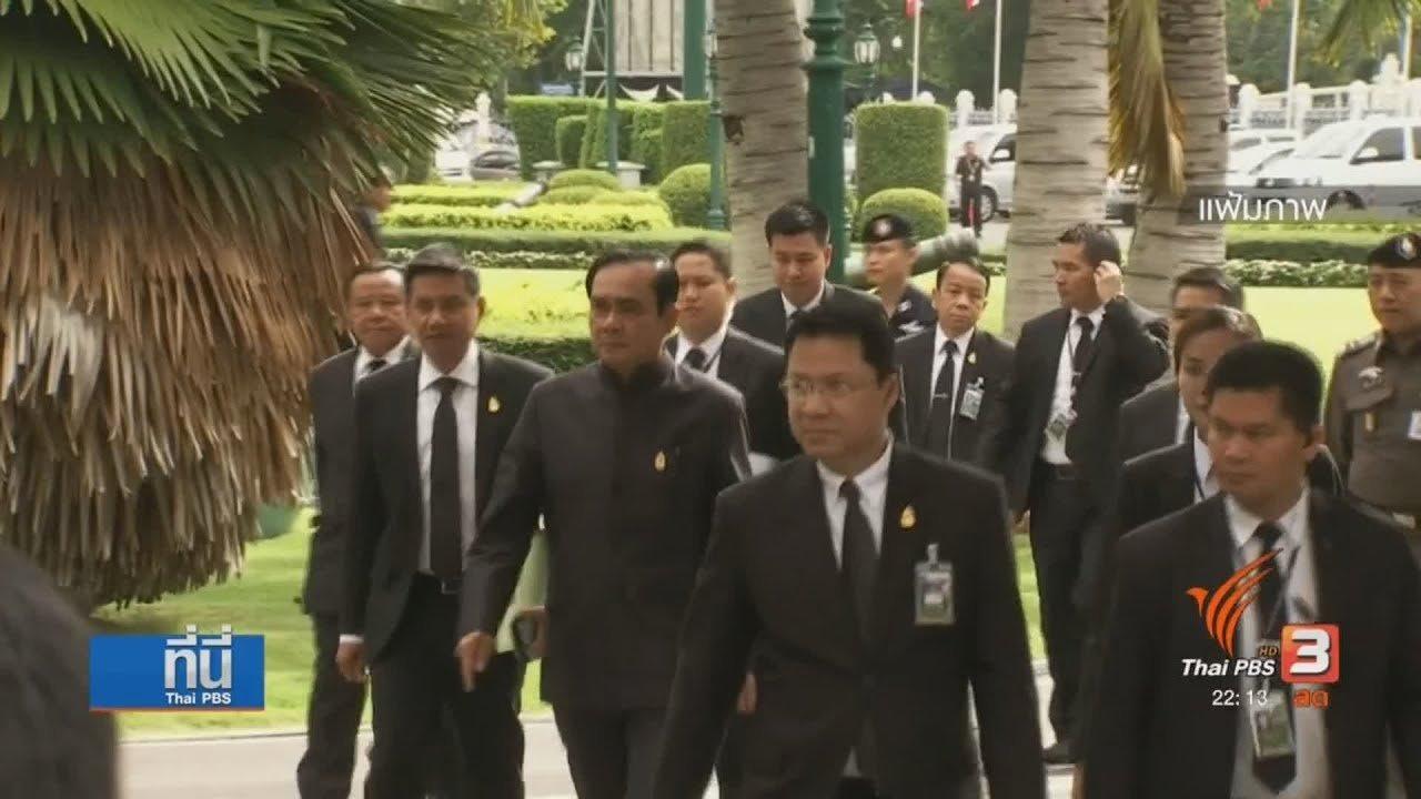 ที่นี่ Thai PBS - ต่อต้านคอร์รัปชั่น