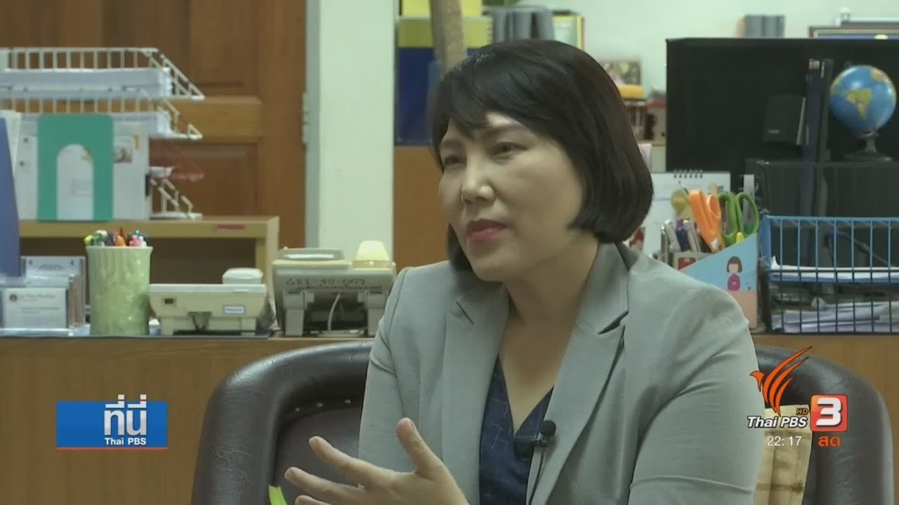 ที่นี่ Thai PBS - ป้องกันล่วงละเมิดทางเพศ