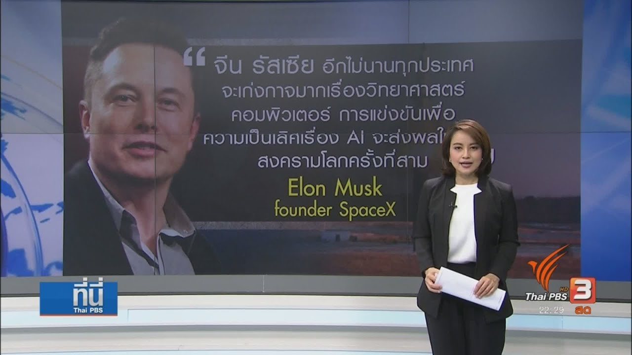ที่นี่ Thai PBS - เตือนเอไอ บงการอาวุธนิวเคลียร์