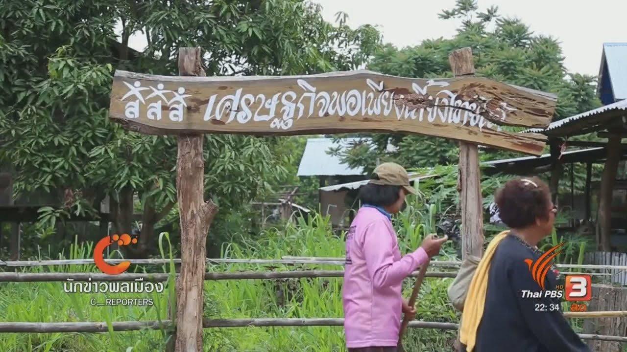 """ที่นี่ Thai PBS - นักข่าวพลเมือง : """"ตามรอยพ่ออย่างพอเพียง"""" บ.หนองหอยน้อย จ.นครพนม"""