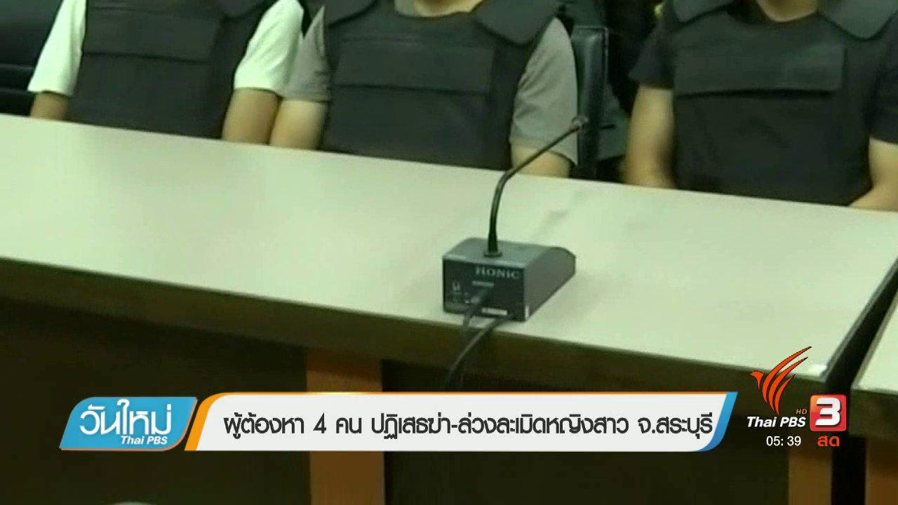 วันใหม่  ไทยพีบีเอส - ผู้ต้องหา 4 คน ปฏิเสธฆ่า-ล่วงละเมิดหญิงสาว จ.สระบุรี