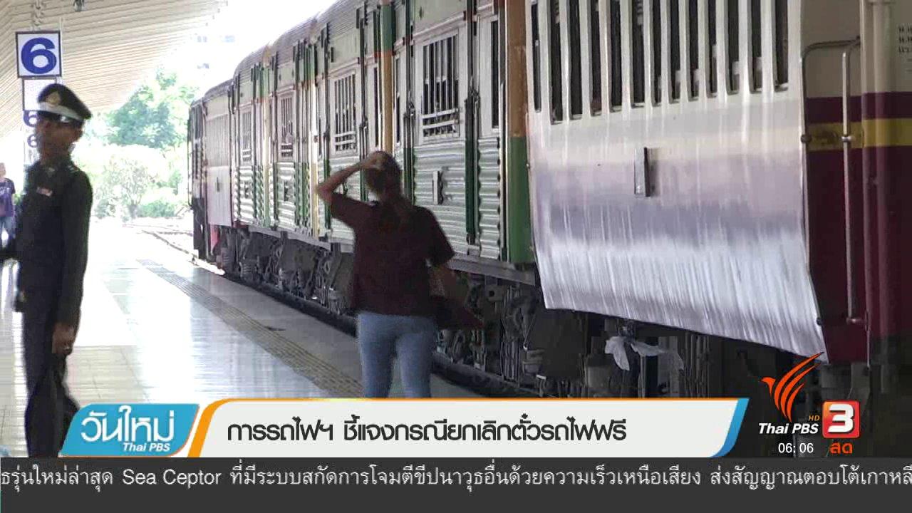 วันใหม่  ไทยพีบีเอส - การรถไฟฯ ชี้แจงกรณียกเลิกตั๋วรถไฟฟรี