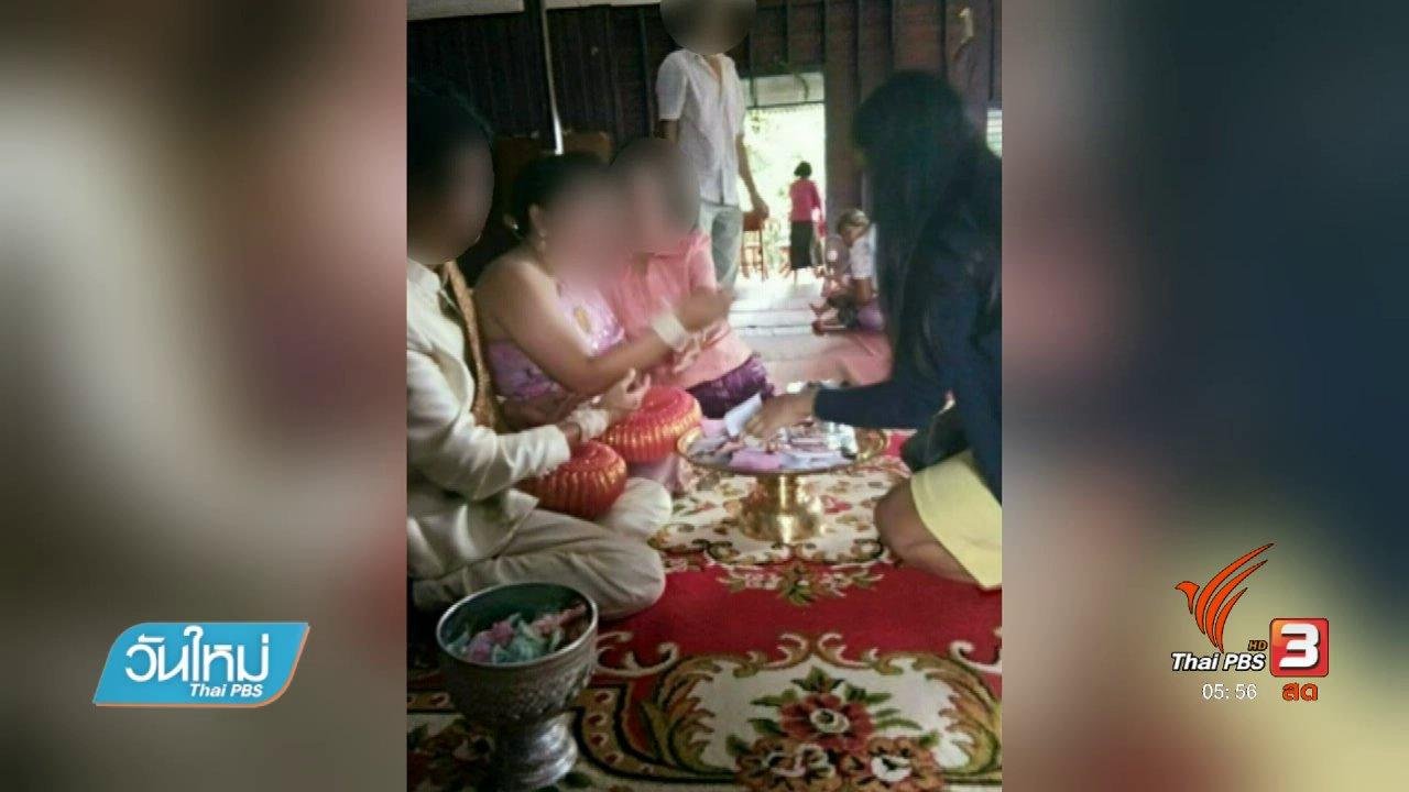 วันใหม่  ไทยพีบีเอส - แจ้งความหญิงสาวหลอกแต่งงาน-ขโมยเงินสินสอด