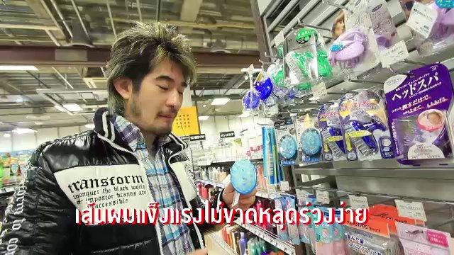 ดูให้รู้ Dohiru - ชวนไปดูนวัตกรรมเพื่อสุขภาพแบบญี่ปุ่น