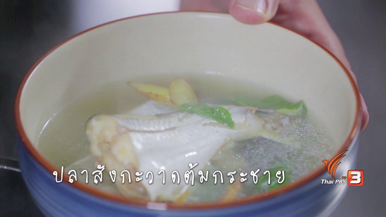 Foodwork - ปลาสังกะวาดต้มกระชาย