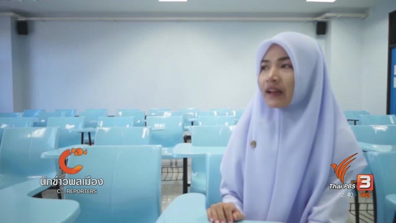 ที่นี่ Thai PBS - นักข่าวพลเมือง : นักศึกษาย้ายถิ่นชายแดนใต้