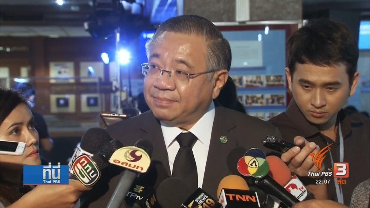 """ที่นี่ Thai PBS - ประเด็นร้อน """"โพลสถาบันพระปกเกล้า"""""""