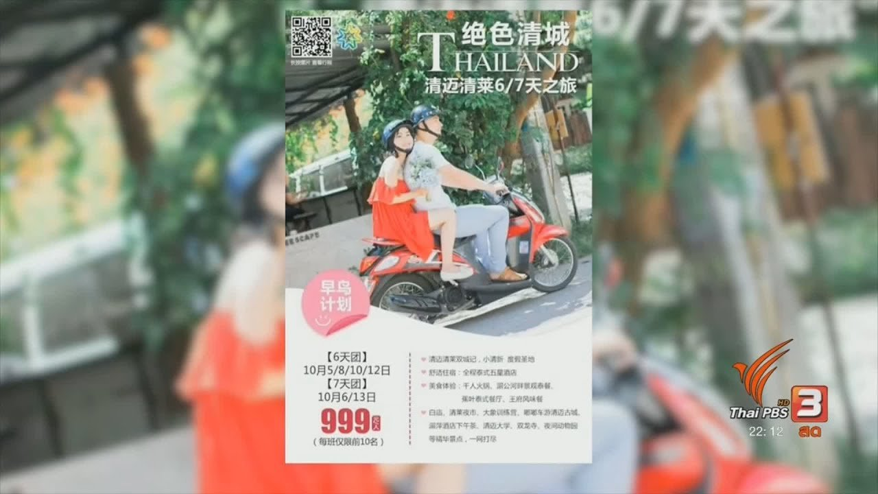 """ที่นี่ Thai PBS - ระเบียบคุมการเงิน""""ทัวร์ศูนย์เหรียญ"""""""