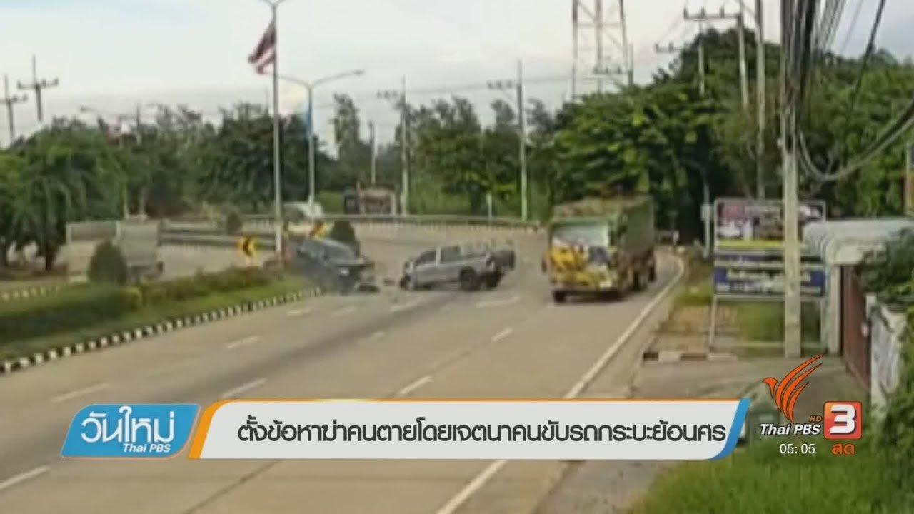 วันใหม่  ไทยพีบีเอส - ตั้งข้อหาฆ่าคนตายโดยเจตนาคนขับรถกระบะย้อนศร