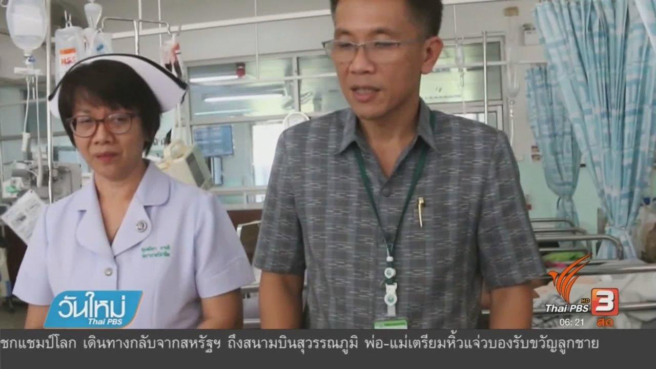 วันใหม่  ไทยพีบีเอส - แพทย์เตือนเกษตรกรป่วยโรคหนังเน่า จ.หนองบัวลำภู