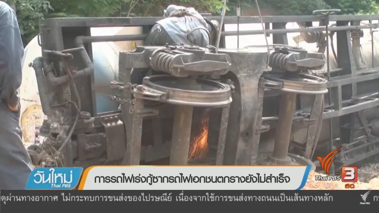 วันใหม่  ไทยพีบีเอส - การรถไฟเร่งกู้ซากรถไฟเอกชนตกรางยังไม่สำเร็จ