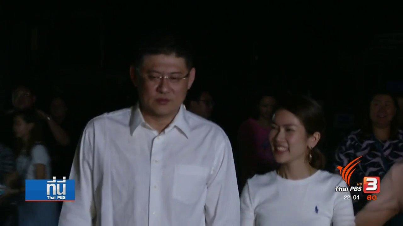 """ที่นี่ Thai PBS - ศาลให้ประกันตัว """"สรยุทธ"""""""