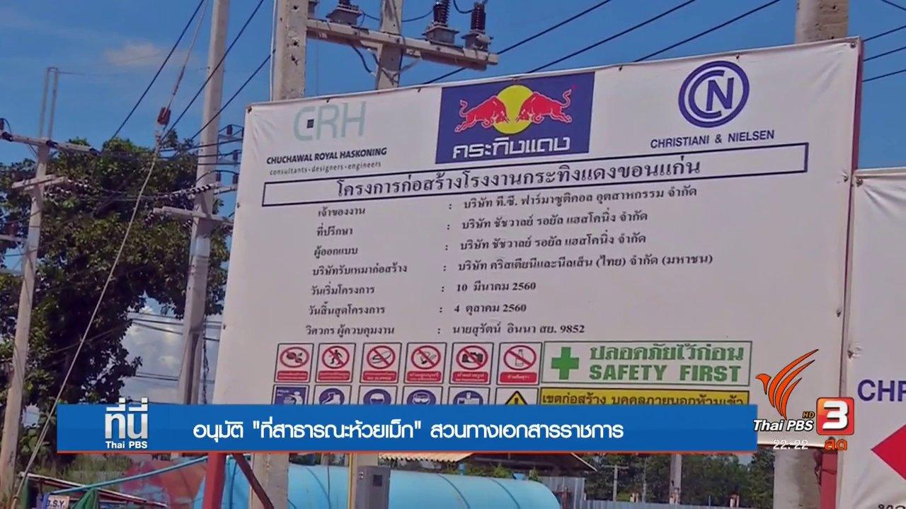 """ที่นี่ Thai PBS - อนุมัติที่สาธารณะ """"ห้วยเม็ก"""" สวนทางระเบียบราชการ"""