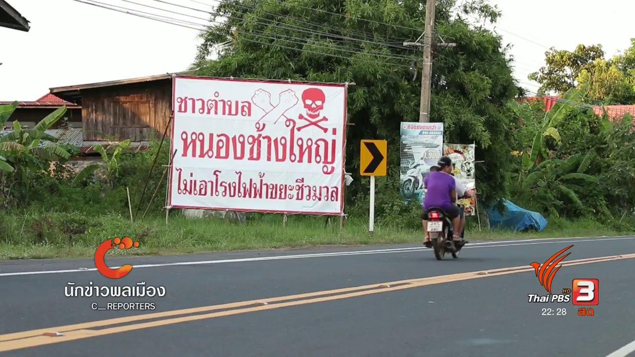 ที่นี่ Thai PBS - นักข่าวพลเมือง : กังวลใจโรงไฟฟ้าขยะใกล้ชุมชน บ.หนองช้างใหญ่