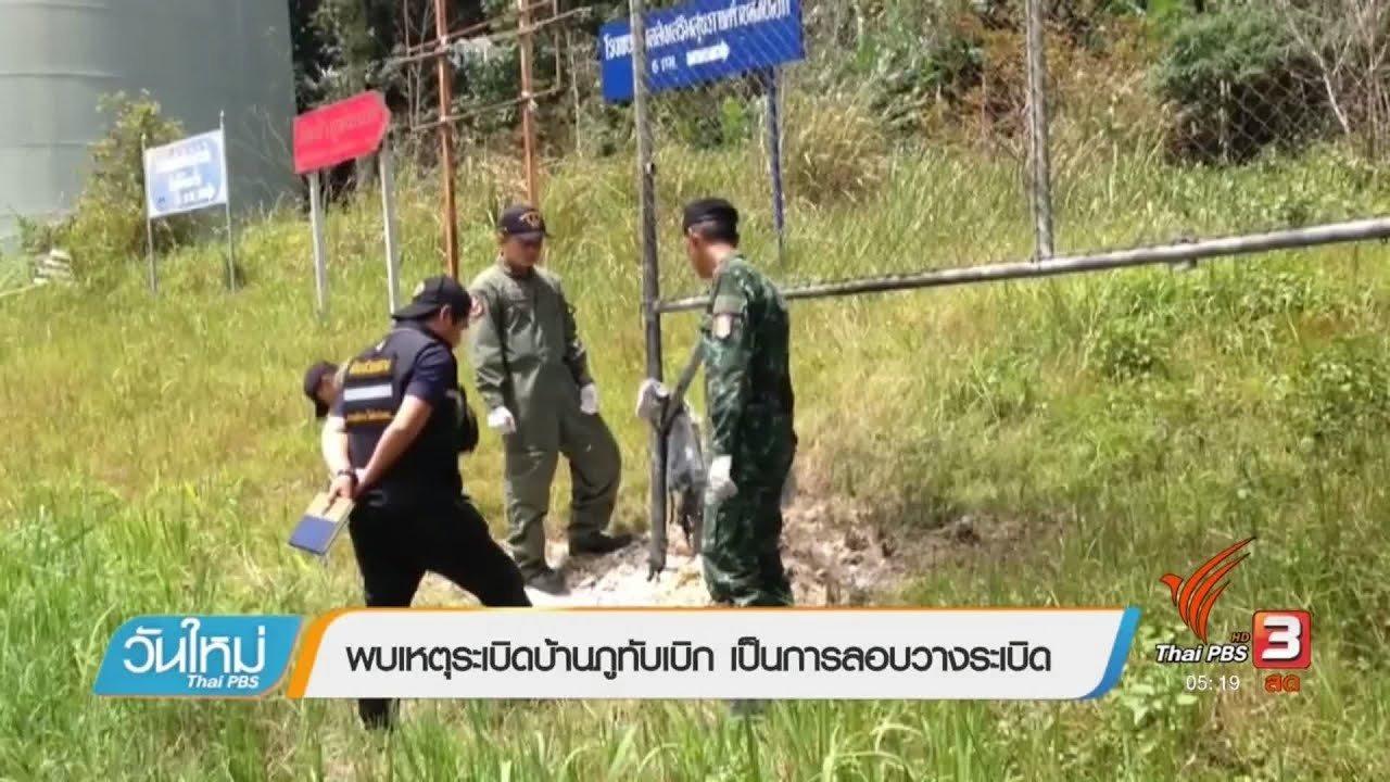 วันใหม่  ไทยพีบีเอส - พบเหตุระเบิดบ้านภูทับเบิก เป็นการลอบวางระเบิด