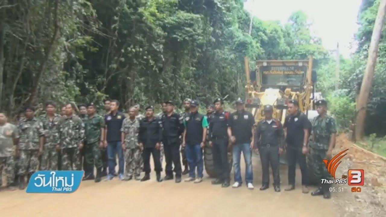 วันใหม่  ไทยพีบีเอส - บุกยึดเครื่องจักรก่อสร้างถนนผิดกฎหมาย