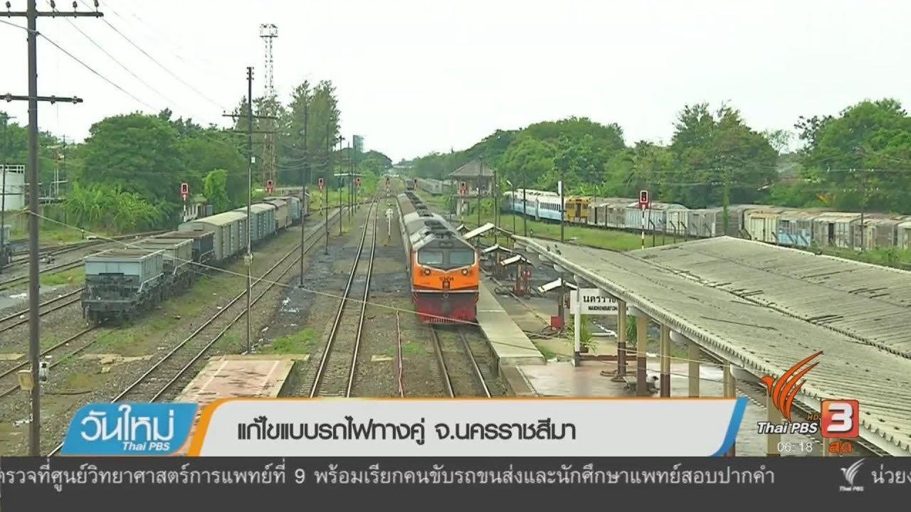 วันใหม่  ไทยพีบีเอส - แก้ไขแบบรถไฟทางคู่ จ.นครราชสีมา
