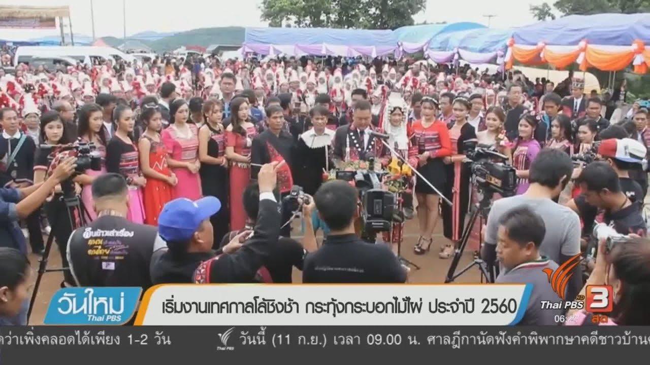 วันใหม่  ไทยพีบีเอส - เริ่มงานเทศกาลโล้ชิงช้า กระทุ้งกระบอกไม้ไผ่ ประจำปี 2560