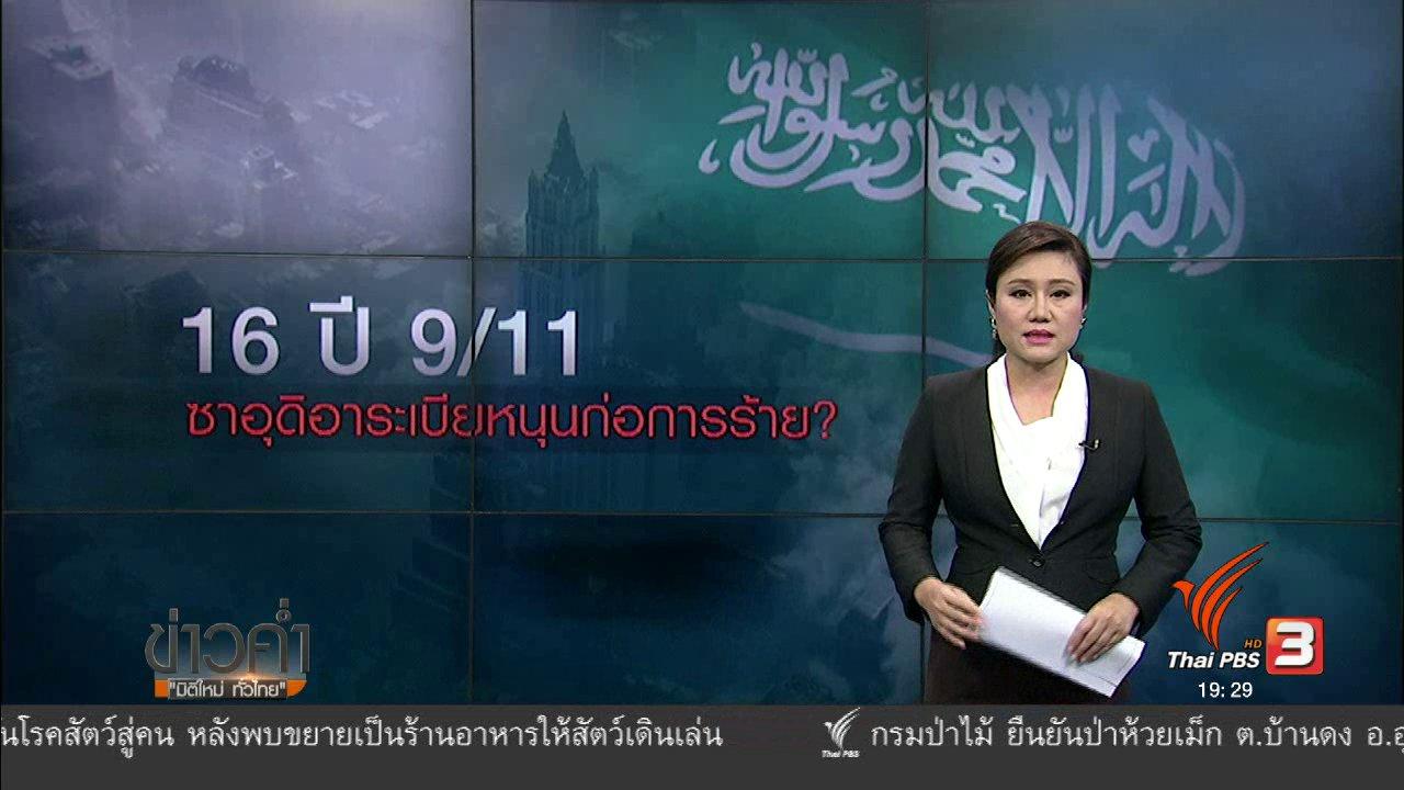 ข่าวค่ำ มิติใหม่ทั่วไทย - วิเคราะห์สถานการณ์ต่างประเทศ : ข้อกล่าวหาซาอุดิอาระเบีย บงการโจมตี 11 กันยา