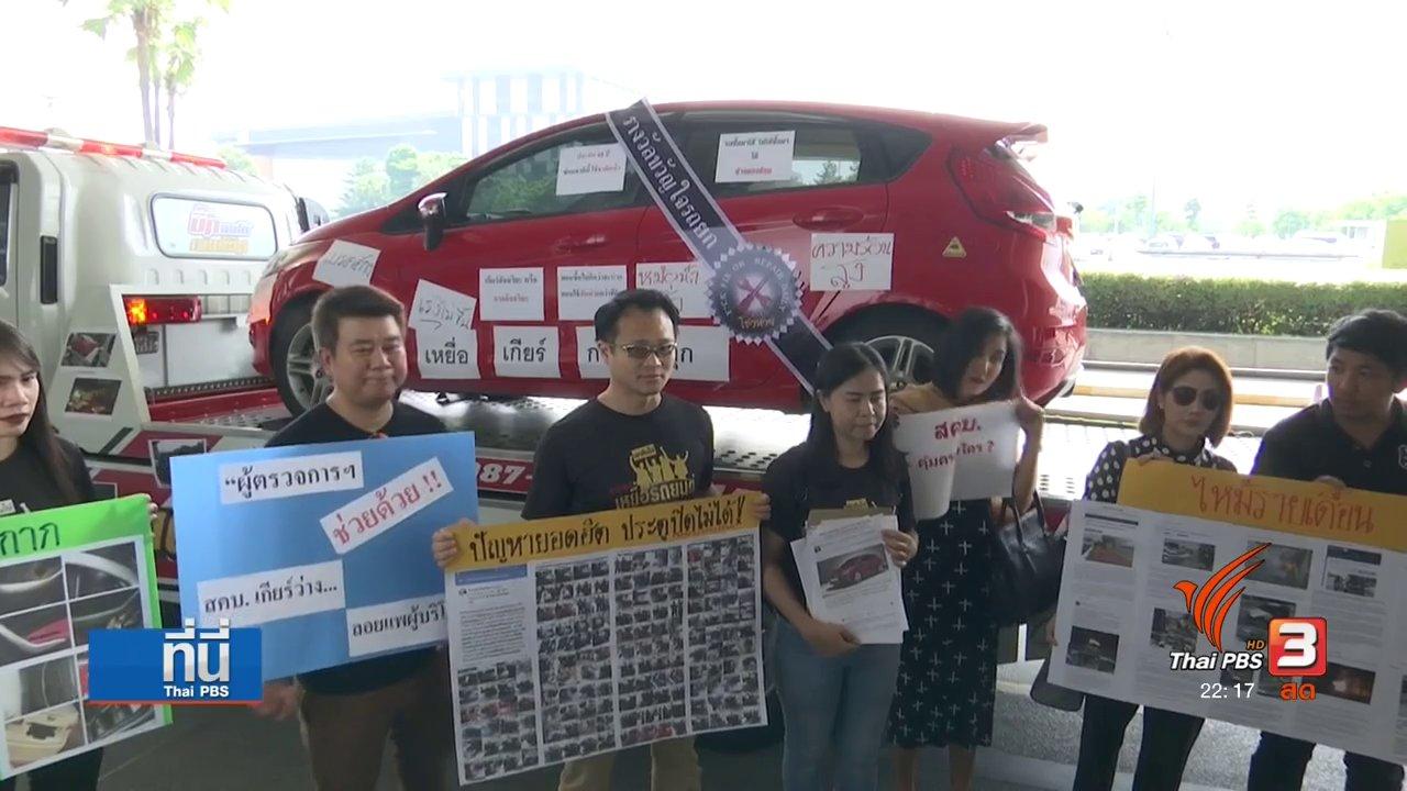 """ที่นี่ Thai PBS - """"ผู้ร้องเรียนรถฟอร์ด"""" ขอผู้ตรวจการแผ่นดินตรวจสอบ สคบ."""