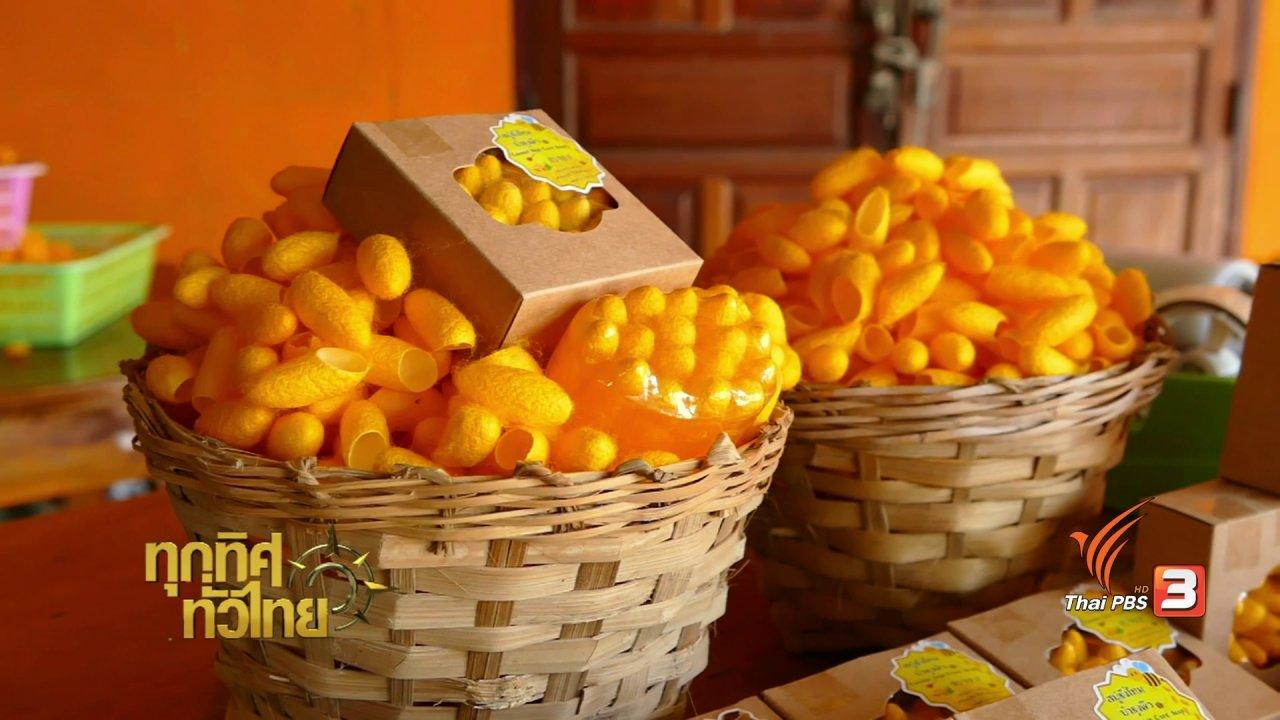 ทุกทิศทั่วไทย - จุฑามาศ พาตะลุย : การผลิตสบู่รังไหม