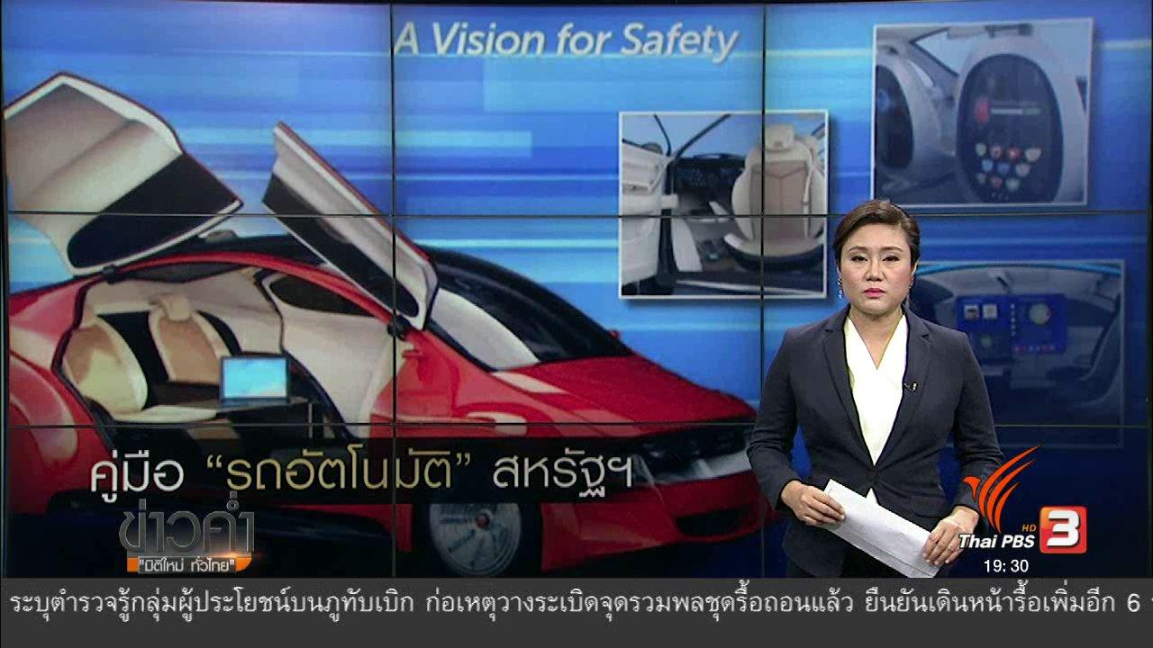 ข่าวค่ำ มิติใหม่ทั่วไทย - วิเคราะห์สถานการณ์ต่างประเทศ : สหรัฐอเมริกาจัดทำคู่มือสำหรับรถอัตโนมัติ