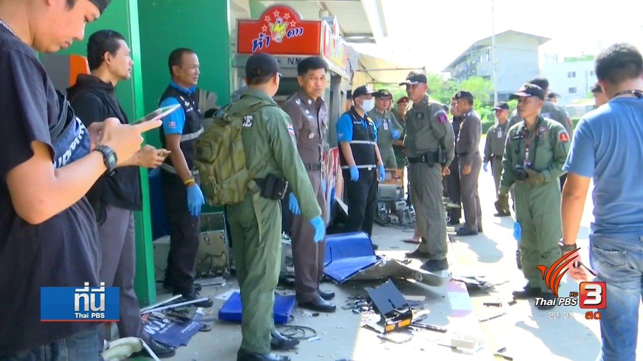 ที่นี่ Thai PBS - เหตุระเบิด ปล้นเงินจากตู้เอทีเอ็ม