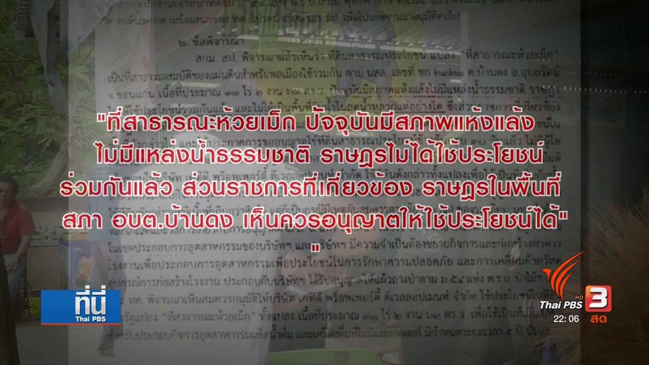 """ที่นี่ Thai PBS - """"ห้วยเม็ก"""" 5 ปี เมืองล้อมป่าชุมชน"""