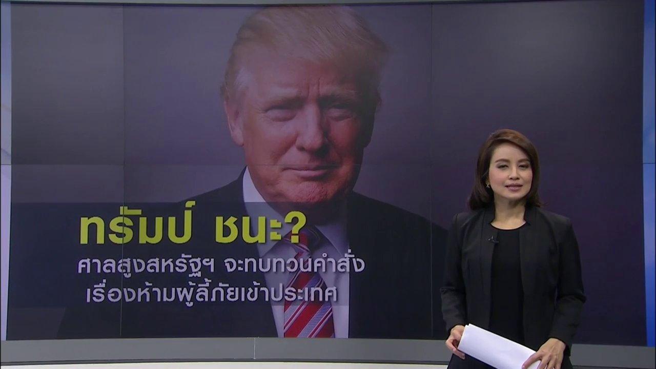 ที่นี่ Thai PBS - อนุมัติคำสั่งทรัมป์ เตรียมห้ามผู้ลี้ภัยเข้าประเทศ