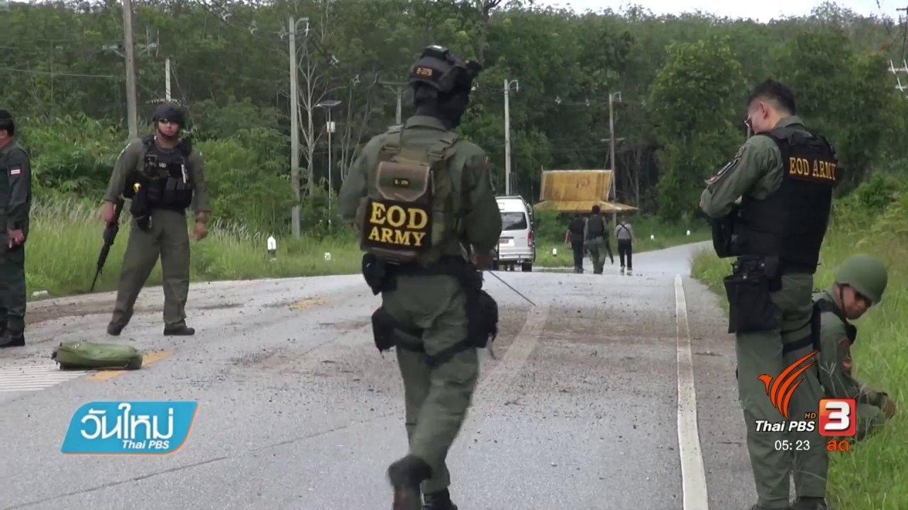 วันใหม่  ไทยพีบีเอส - วางระเบิดเจ้าหน้าที่ระหว่างเก็บกู้ระเบิด เสียชีวิต 2 นาย จ.ยะลา
